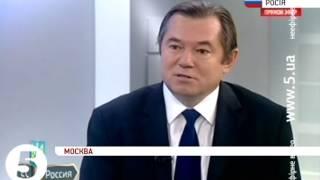Глазьєв: Україна повинна зупинити підписання Угоди з ЄС