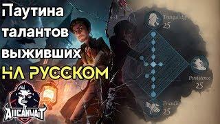 Identity V Паутина талантов выживших на русском!