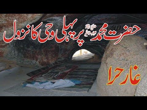 Hazrat Muhammad ﷺ par Pehli Wahi ka Nazool - The first Revelation to Prophet Muhammad PBUH in Urdu