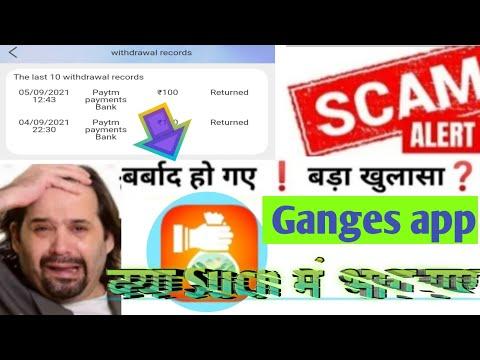 Ganges app big scam pese kese nikale withdrawal problem slove 😭😭😭😱😱😭😭😭