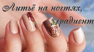 Литьё на ногтях, градиент гель-лаками (lianail)