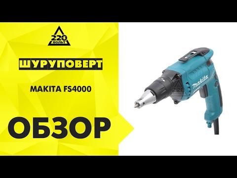 Видео обзор: Шуруповерт MAKITA FS 4000 JX2 в кейсе+насадка+MT M 0801