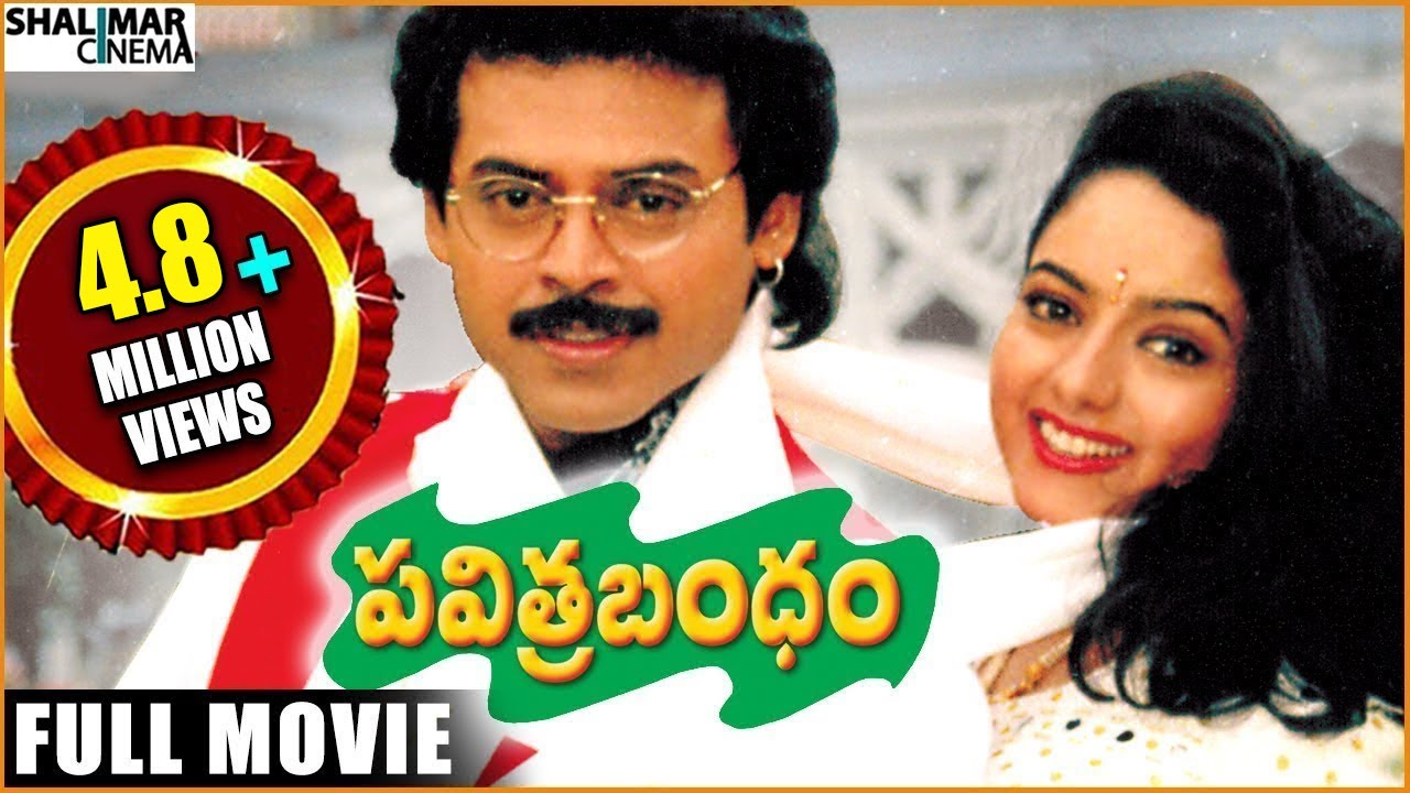 Download Pavitra Bandham Full Length Telugu Movie    Venkatesh, Soundarya