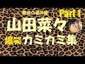 NMB48山田菜々カミカミ集part1 の動画、YouTube動画。