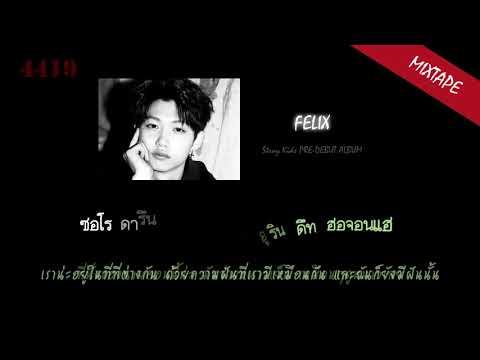 [Karaoke/Thaisub] Stray Kids (스트레이키즈) - 4419
