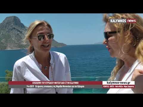 9-6-2019 Οι άριστες εντυπώσεις της Μαρέβα Μητσοτάκη για την Κάλυμνο