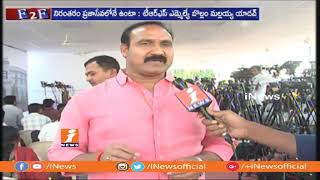 Bollam Mallaiah Yadav Shares his Happiness After Takes Oath as MLA | Face To Face | iNews