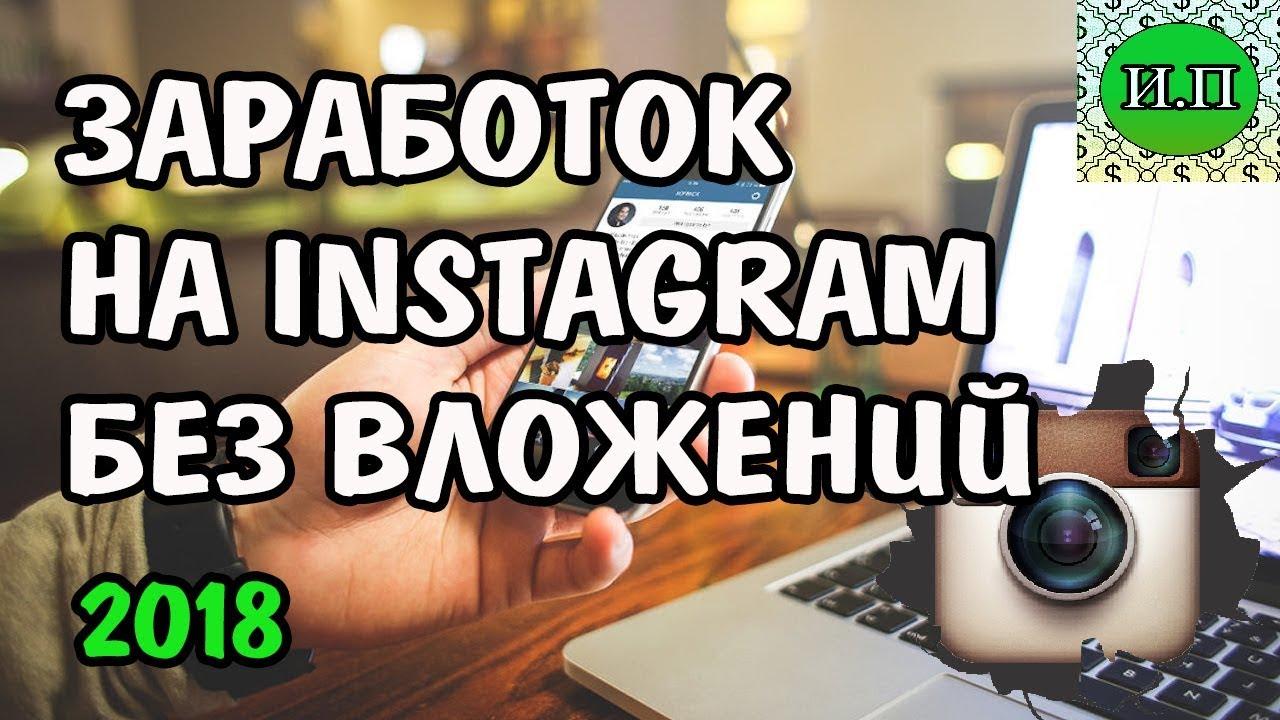 заработок в instagram без вложений