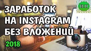 Как заработать в Инстаграм. Instagram заработок на картинках