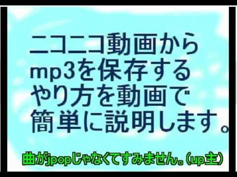 ニコニコ 保存 mp3