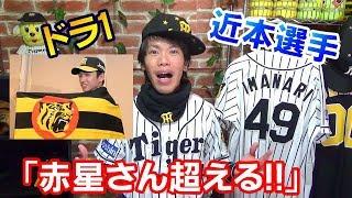 阪神ドラ1近本光司選手の目標は盗塁王と新人王!1年目から赤星さんを超える!仮契約終了!