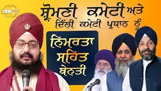 31 May 2018 - Dhadrianwale addressing SGPC and Manjit Singh GK of DSGMC