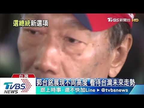 【十點不一樣】思考台灣走勢 郭台銘提「和平 安全 經濟 未來」
