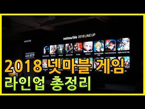 2018 넷마블 게임 라인업 총정리 [사키엘TV]