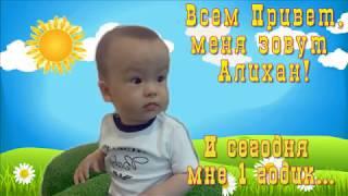 Слайд шоу для сыночка. 1 годик