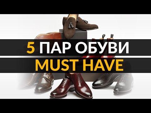 5 пар мужской обуви, которая должна быть у каждого