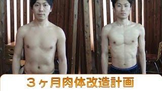 3ヶ月肉体改造計画 Part1 緊張の身体測定編 thumbnail