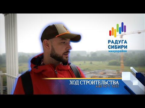 """До 11 этажей уже возвели в доме №4 ЖК """"Радуга Сибири"""""""