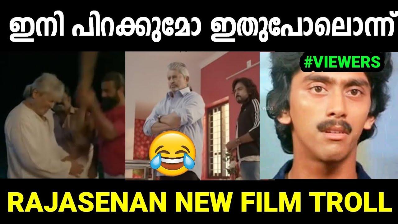 Download അവാർഡ് കൊടുക്കേണ്ട ഒന്ന് ആണ് 😂😂|Rajasenan New Film Priyapettavar Troll|Rajasenan New Movie|Jishnu