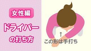 【長岡プロのゴルフレッスン】 女性編 ドライバーの打ち方