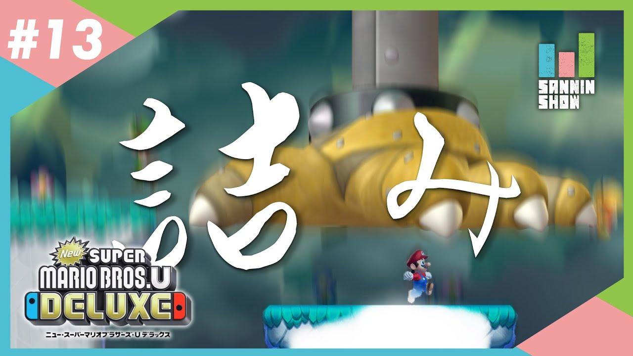 土管に入れてもらえないキノピオ【NewスーパーマリオブラザーズU デラックス】#13