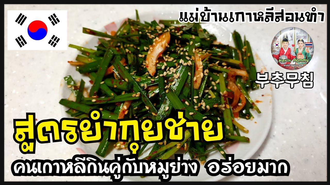 วิธีทำยำกุยช่ายกินกับหมูย่าง(부추무침) สูตรร้านหมูย่าง/ VLOG แม่บ้านเกาหลี
