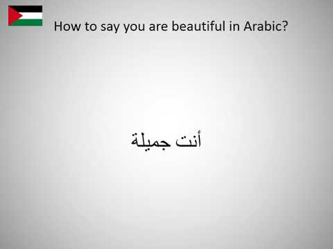 How To Say You Are Beautiful In Arabic Youtube