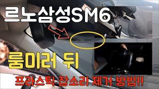 르노삼성 SM6 룸미러 잡소리(룸미러 뒤 프라스틱 떨리…