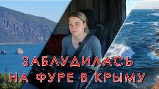 На фуре в Крым. Часть 2. Заблудилась на полуострове.