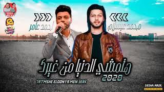 حصريا اسمع الجديد عبدالسلام و احمد عامر 2020 🔥 هتمشى الدنيا من غيرك 2020