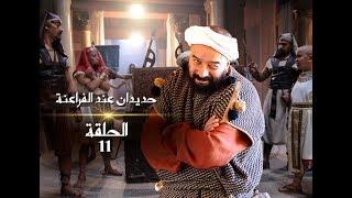 #رمضان2019 : حديدان عند الفراعنة - | الحلقة 11