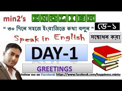 সহজে ইংরাজী শেখার উপায় (Day 1)/ কিভাবে ইংরাজীতে কথা বলা যায়/ learn spoken english speaking