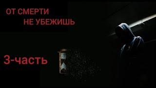 От смерти не убежишь! Из серии Ангел Смерти[3 часть]