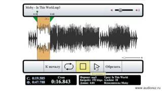 Как обрезать песню: инструкция(Видеоинструкция по обрезке песен онлайн с помощью сайта http://audiorez.ru., 2016-10-04T13:32:03.000Z)