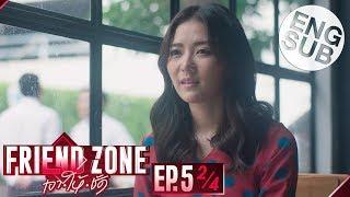 [Eng Sub] Friend Zone เอา•ให้•ชัด | EP.5 [2/4]
