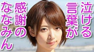 橋本奈々未がセンター曲のミリオン達成に対して感謝のメッセージ☆ななみ...