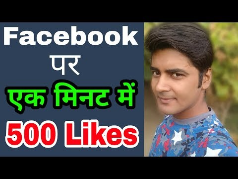 1 CLICK 500 LIKES FACEBOOK | NEW FB LIKER APP | REAL FB LIKER APP | BY TECHNICAL DHIRAJ |