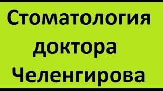 Стоматология доктора Челенгирова круглосуточная стоматология недорогое лечение зубов цены Киев(, 2015-05-18T12:15:10.000Z)