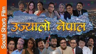 उज्यालो नेपाल यसरी सम्भव | Nepali Movie Ujyalo Nepal Ft. Rajesh Hamal,Vijaya Lama,Gauri Malla