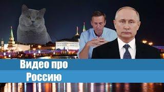РУССКОЕ ВИДЕО ПРО НАШУ РОДИНУ   Видео про Россию