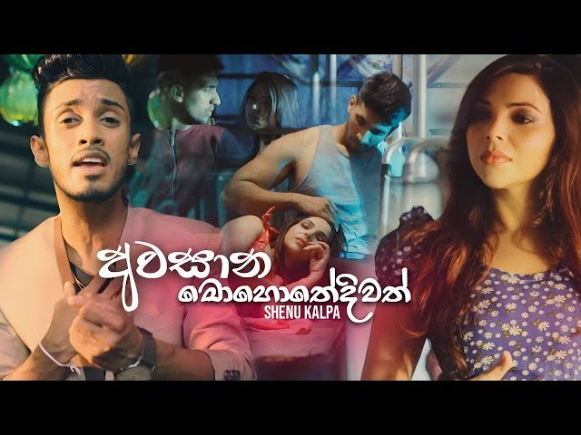 Awasana Mohothediwath (අවසාන මොහොතේදිවත්) - Shenu Kalpa Official Music Video