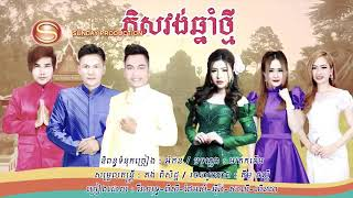 Pisavong chnam thmey sing By chai virakyuth ft khan jame ft sok pisey Ft Eva ft Meas saly ft Linda