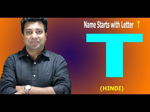 Name Starts With Letter T - Hindi