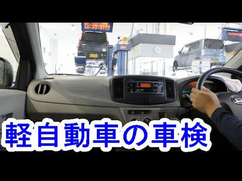 軽自動車と普通自動車の車検の違いはある?