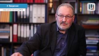 7 шагов навстречу ФГОС. Леонид Наумов