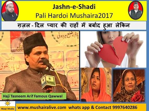 ग़ज़ल - दिल प्यार की राहों में बर्बाद हुआ लेकिन  Tasneem Arif  pali Hardoi Mushaira 2017