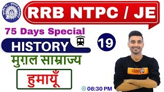 Class -19 || RRB NTPC 75 Days Special /JE || HISTORY || by Vivek Sir || मुग़ल साम्राज्य