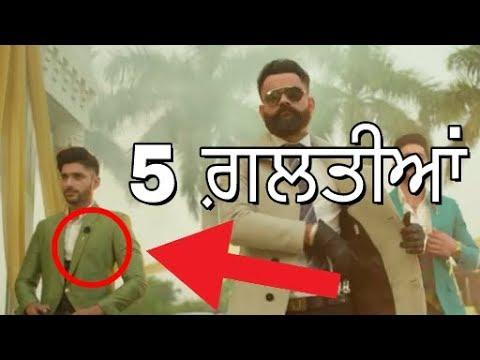 Peg Di Wasna ਗਾਣੇ ਵਿਚ ਹੋਇਆਂ ਗ਼ਲਤੀਆਂ || Mistakes In Punjabi Song Peg Di Wasna Amrit Maan