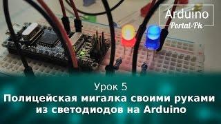 Видео урок 5  - Полицейская мигалка своими руками из светодиодов на Arduino