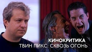 Антон Долин о «Твин Пикс»